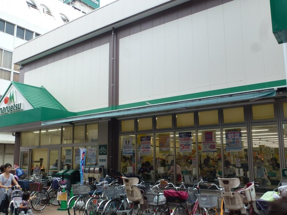 マルエツ元住吉店の画像