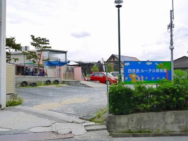 西奈良ルーテル保育園の画像3