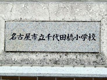 名古屋市立 千代田橋小学校の画像2