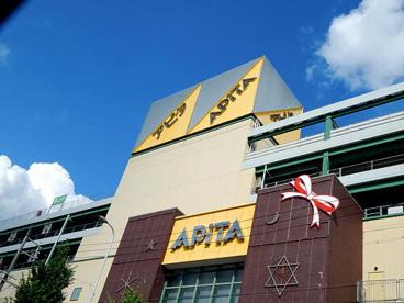 アピタ千代田橋店の画像1