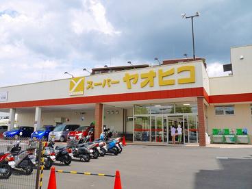 スーパーヤオヒコ 富雄店の画像2