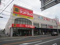 サンドラッグ八千代緑ヶ丘店