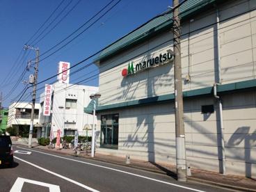 マルエツ西新井店の画像2