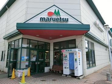 マルエツ西新井店の画像3
