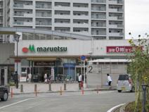 マルエツ 八千代中央駅前店