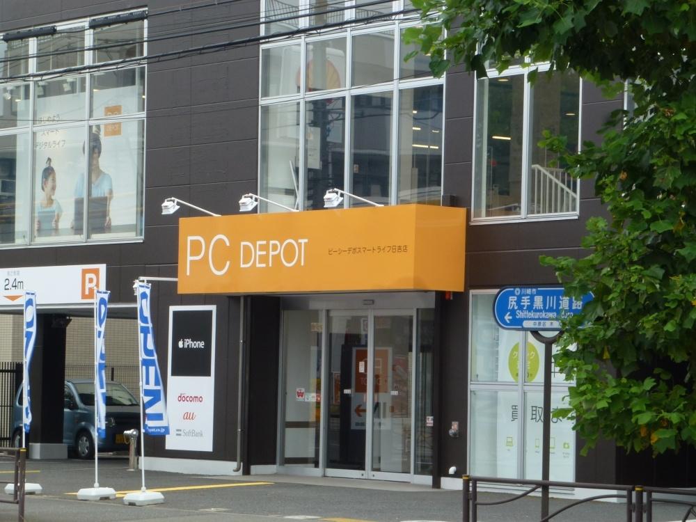 PC DEPOTの画像