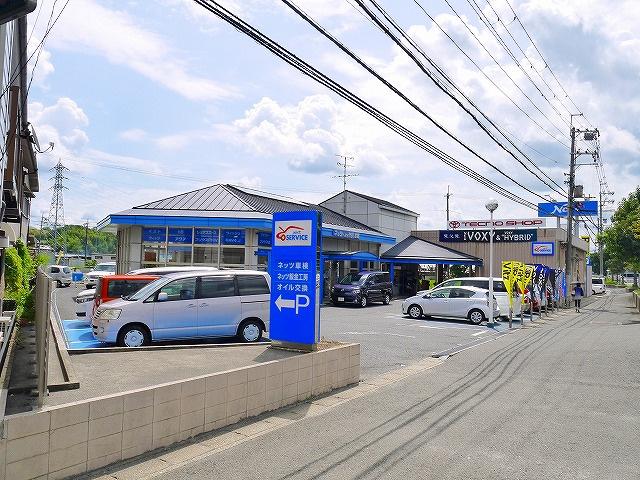 ネッツトヨタ奈良 富雄店の画像