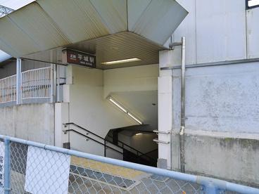 平城駅の画像3