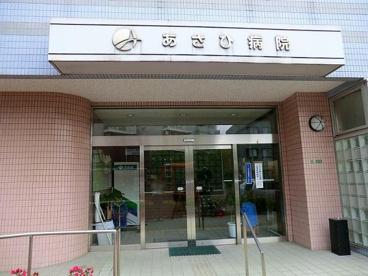 あさひ病院の画像3