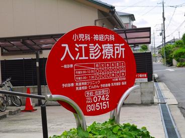 入江診療所の画像5