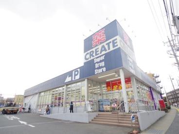 クリエイトSD 川崎宮前平店の画像1