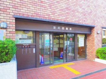 川崎市立宮前図書館の画像1