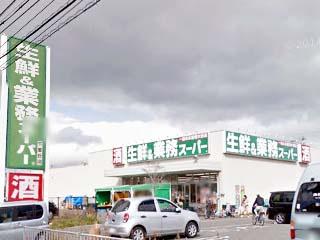 業務スーパー千里丘店の画像1