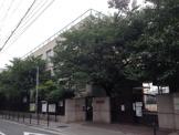 大阪市立 今里小学校
