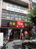 すき家西大路駅南店