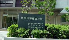 神戸地方法務局伊丹支局の画像1