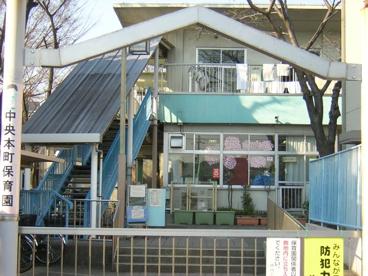 中央本町保育園の画像1