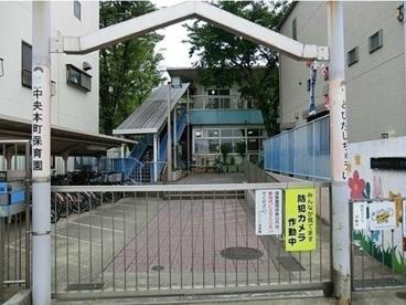 中央本町保育園の画像2