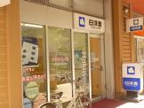 株式会社白洋舎 市川駅南口サービス店