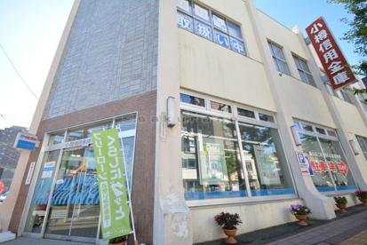 北海道信用金庫 小樽支店の画像1