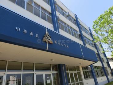 銭函市立銭函中学校の画像1