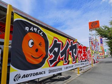 オートバックス 奈良押熊店の画像4
