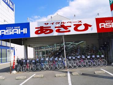 サイクルベースあさひ 押熊店の画像4