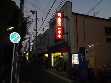 セキネ質店 の画像2