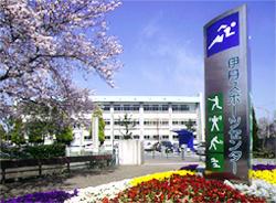 伊丹スポーツセンターの画像1