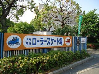 伊丹市立ローラースケート場の画像1