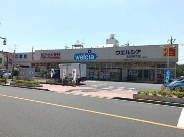 ウェルシア薬局足立竹の塚1丁目店の画像2