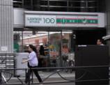 ローソンストア100四谷4丁目店