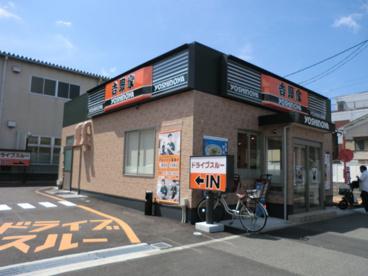 吉野家西京極七条店の画像1