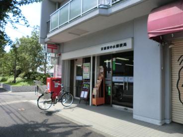 京都東中水郵便局の画像1