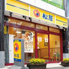 松屋 草加西口店の画像1
