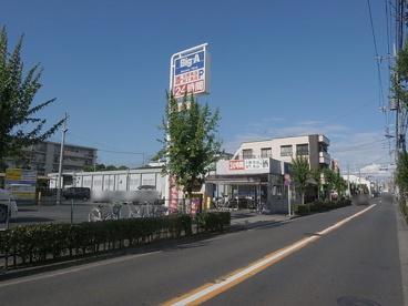 ビッグ・エー足立花畑店の画像2