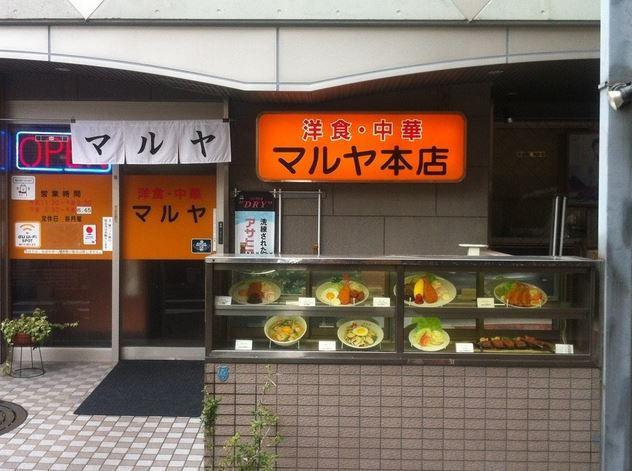マルヤ食堂湊川本店の画像