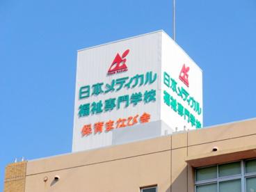 日本メディカル福祉専門学校の画像2