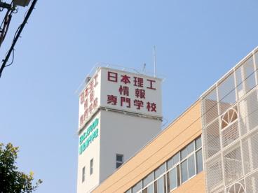 日本理工情報専門学校の画像2