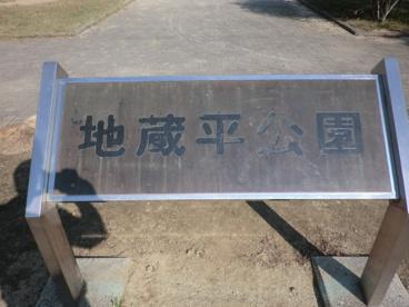 地蔵平公園の画像2