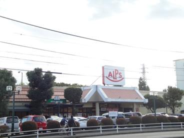 スーパーアルプスはざま店の画像1