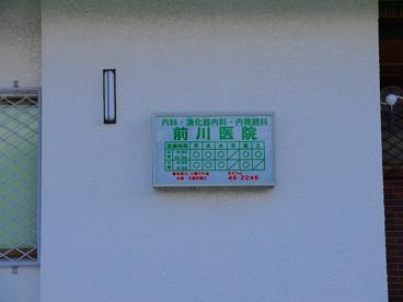 前川医院の画像5