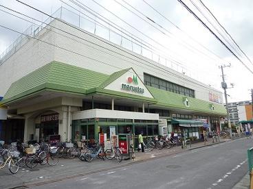 マルエツ 鶴間店の画像1