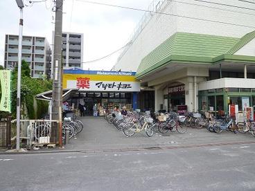 マツモトキヨシ 西鶴間店の画像1
