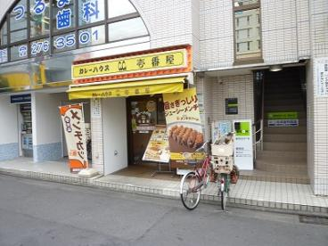 CoCo壱番屋 小田急鶴間駅前店の画像1