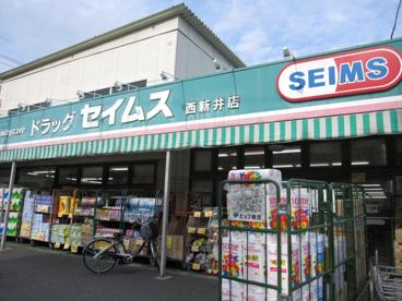 ドラッグセイムス西新井店の画像1