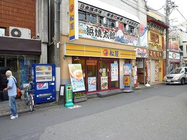 松屋 鶴間店の画像1