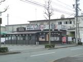 扇屋浜松高丘店