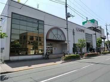 ライフ 竹の塚店の画像1