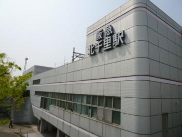 阪急千里線北千里駅の画像1